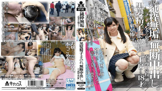 AV Videos Mousouzoku KTKL-008 We Always Dreamed About Raping An Innocent Young Girl We Splattering Our Semen All Over This Black Hair Beauty And We Having Creampie Sex Without Permission Ahh, Life Is So Cruel Tokyo Is A Scary Place