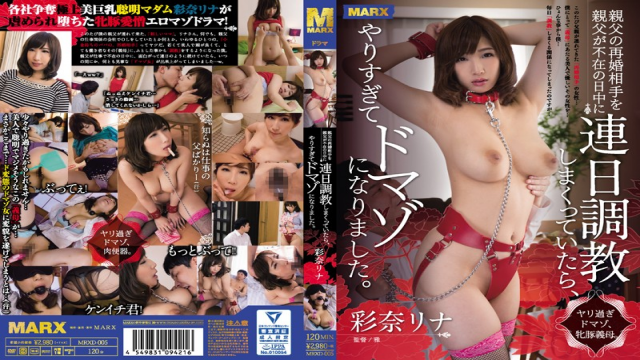 AV Videos Mousouzoku MRXD-005 Rina Ayana - While Dad Was Away, I Gave My Stepmom Breaking In Training Every Day Until She Became My Masochist Pet