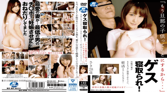 Mousouzoku SINN-002 Lowlifes Fucking! My Dear Wife Was Fucked By A Sex Addict And Tried To Get Pregnant With Him Going To Pretend Its My Husbands Child 28 Year Old Saki - Japanese AV Porn