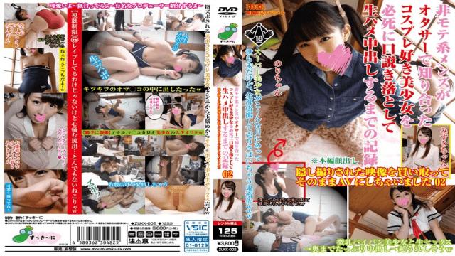 Mousouzoku ZUKK-002 Non-Mote-based Men's Is I Have To As AV And Bought The Record Hidden Camera Video - Japanese AV Porn