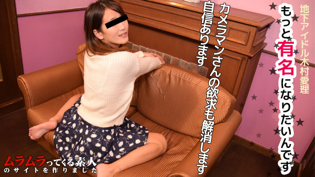 Muramura 010716_335 Airi Kimura - Asian 21+ Videos - Japanese AV Porn