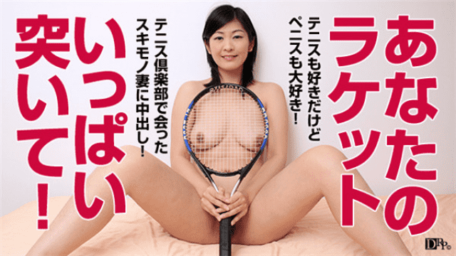 Muramura 072416_427 Nami Onmo I like tennis Penis is a more favorite milf - Japanese AV Porn