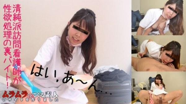 Muramura 111415_311 Aiko Nishino An amateur innocent visiting nurse who comes with Muramura is the back byte of libido processing - Japanese AV Porn