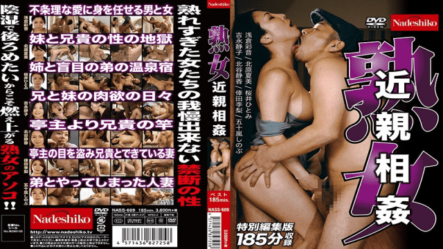 AV Videos Nadeshiko NASS-609 Mature Woman Incest