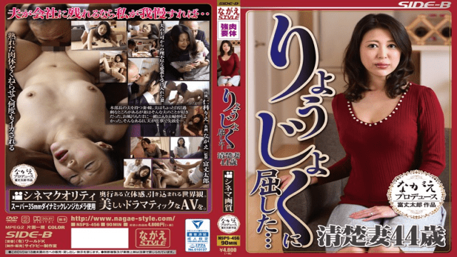 Nagae Style NSPS-456 Rie Nishina Giving In To Rape Prim, Proper Married 44-Year-Old - Japanese AV Porn