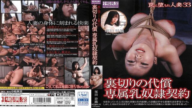 AV Videos NakajimaKogyo NTRD-052 Shiori Tsukada The Wife Who Fell Into A Trap 33 Shiori Tsukada