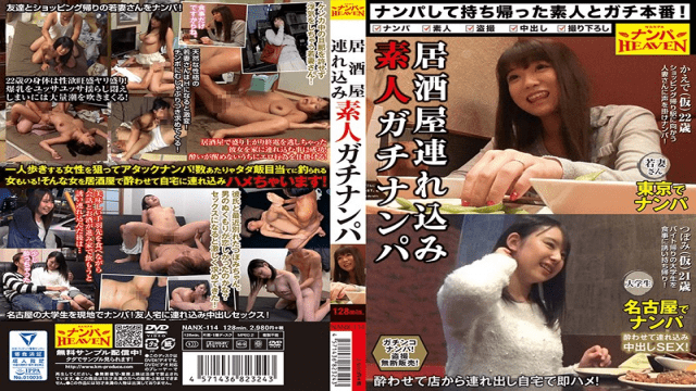 NanpaHEAVEN NANX-114 An Izakaya Amateur Pick Up For Take Home Sex - Japanese AV Porn
