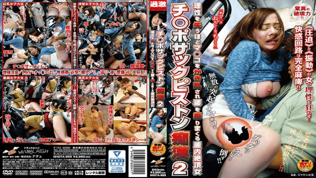 NaturalHigh NHDTA-955 Cock Sucking Piston Molester 2, Having Her Pussy so Stirred Up, She Loses All Reason, Grinds Her Hips, and Lets Him Cum in Her Pussy - Japanese AV Porn
