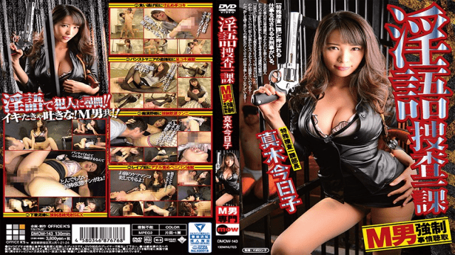 OFFICE KS DMOW-143 Kyoko Maki The Dirty Talk Investigative Department The Interrogation Of A Masochist Man - Japanese AV Porn