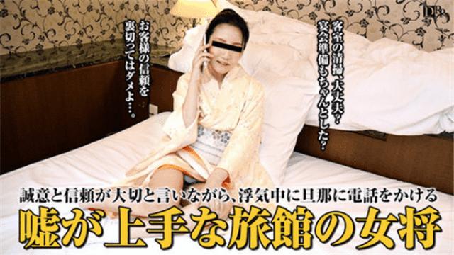 AV Videos Pacopacomama 010617_004 Chisato Kuroki Husband married woman while calling