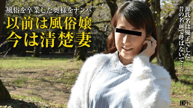 AV Videos Pacopacomama 020217_019 Sara Kusunoki