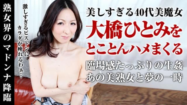 Pacopacomama 070215_003 - Hitomi Ohashi - Asian Sex Full Movies - Japanese AV Porn