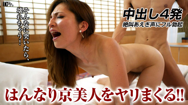 Pacopacomama 092916_173 Yonekura Noah - Hannari Kyoto beauty thoroughly spear spree - Japanese AV Porn