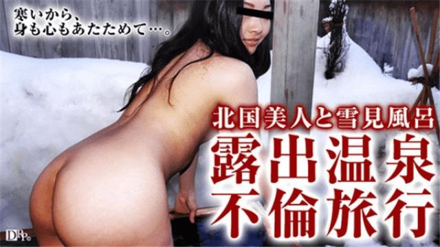 Pacopacomama 122816_232 Pacopako mama exposure hot spring affair travel 42 Nakano Hitomi - Japanese AV Porn