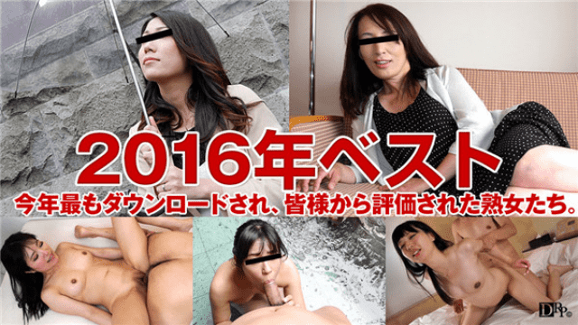 Pacopacomama 122916_233 Arai Yuki 2017 year download Best 5 - Japanese AV Porn