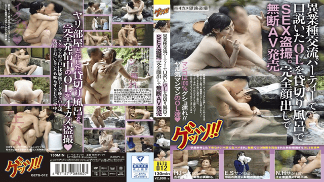 Prestige GETS-012 We Filmed This Peeping Video Of An Office Lady We Met At An Inter Industry Party When We Took Her To A Private Bathhouse. We Exposed Her Face And Released It As An AV Without Her Permission Of Course. - Japanese AV Porn