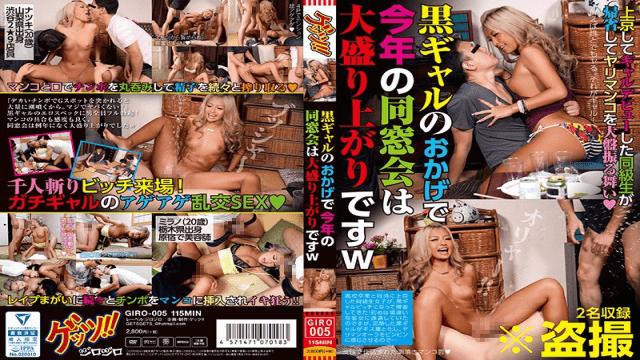 status GIRO-1/2 This yr's Reunion way to The Black Gal Is A large Upsurge W - japanese AV Porn
