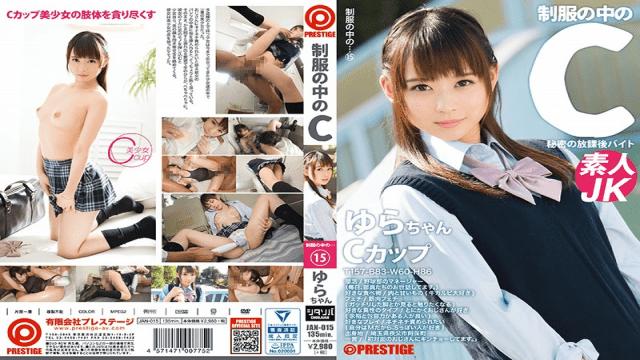 AV Videos Prestige JAN-015 Konoka Yura The C In Her Uniform Yura 15