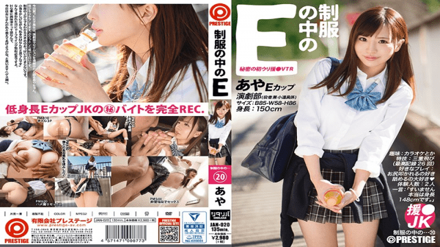 Prestige JAN-020 E Aya In The Uniform 20 - Japanese AV Porn