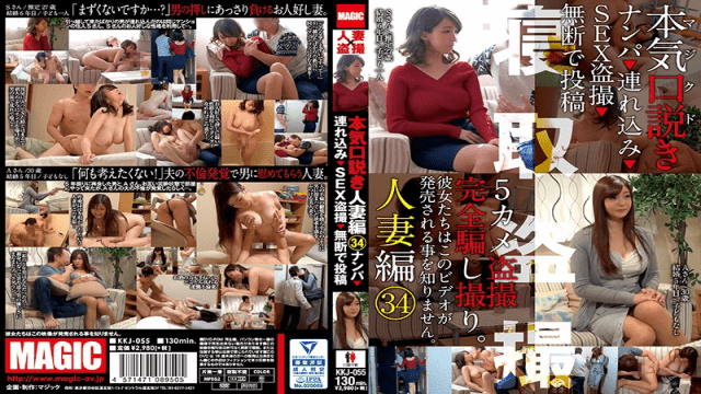 Prestige KKJ-055 A Serious Seduction Married Woman Edition 34 Picking Up Girls/Take Them Home/Film Peeping Video While Having Sex/Upload Your Video Posting Without Permission - Japanese AV Porn