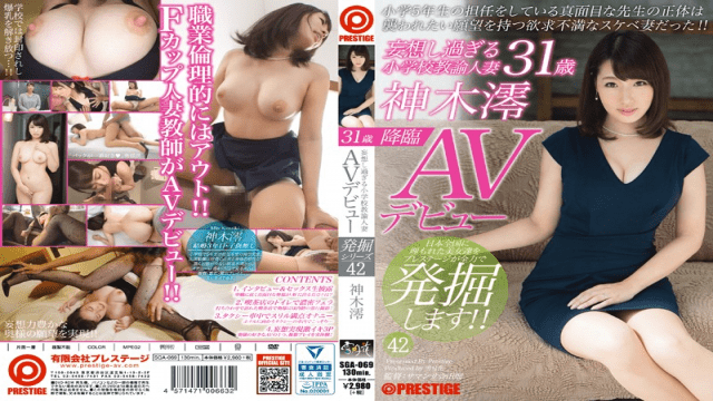 Prestige SGA-069 Miki Mio Kamiki A Daydream Obsessed Grade School Teacher And Married Woman Miio Kamiki Age 31 In Her AV Debut A Straight Arrow 5th Grade Teacher Is Actually A Horny Housewife Who Wants To Be Abducted And Taken Away!! 42 - Japanese AV Porn