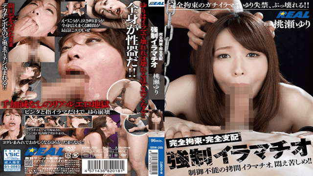 RealWorks XRW-255 Yuri Momose Totally Tied Up/Completely Under Your Control Forced Deep Throat Blowjobs Yuri Momose - Japanese AV Porn
