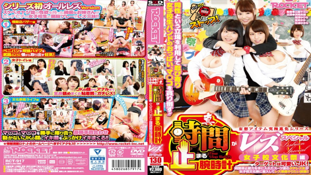 AV Videos Rocket rct-917 The Real Wristwatch That Stops Time Lesbian Special Girls School Cultural Fair Edition