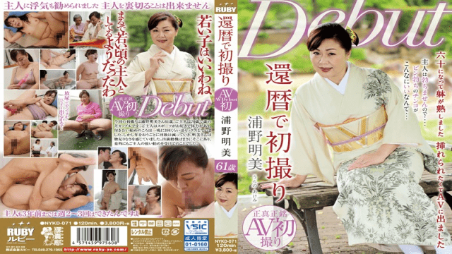 Ruby NYKD-071 Akemi Urano First Time Shot At 60 Something - Japanese AV Porn