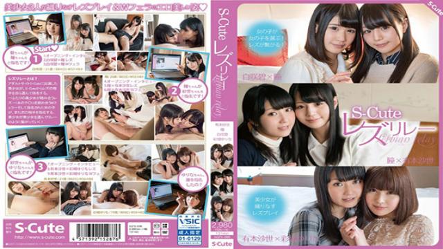 S-Cute SQTE-095 - Hitomi, Yurina Ayashiro, Sayo Arimoto, Aoi Shirosaki - Japanese AV Porn