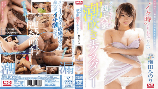 S1No1 Style SNIS-881 Minori Umeda Please Teach Me The Pleasures Of Squirting The Ecstasy Of Massive Squirting Feels Even Better Than Cumming Even Though It Also Hugely Embarrassing - Japanese AV Porn