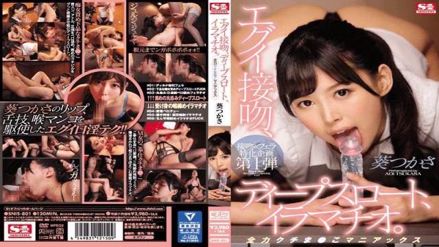 S1NO.1Style SNIS-801 Tsukasa Aoi Egy's Kiss Jav Free Deep Throating Full power cushion - Japanese AV Porn
