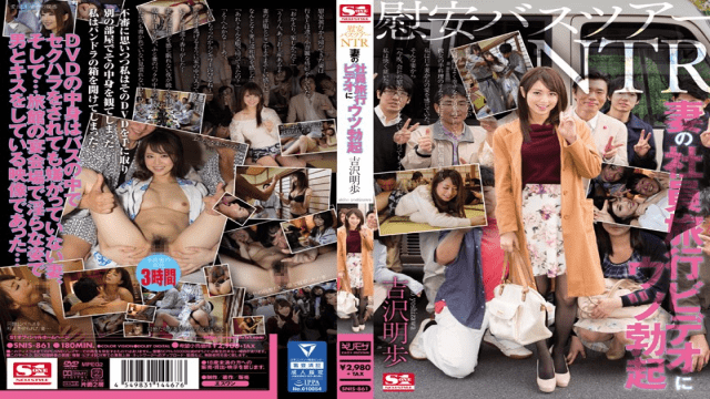 S1NO.1Style SNIS-861 Akiho Yoshizawa Comfort Bus Tour - Guy Gets An Erection When He Watches A Video Of His Wife Getting Fucked On A Company Trip - Japanese AV Porn
