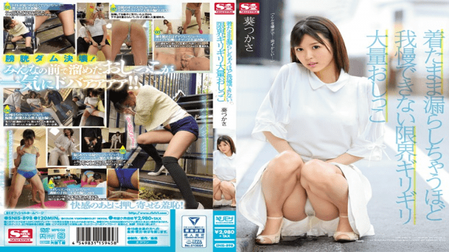 S1NO.1Style SNIS-898 Tsukasa Aoi  I Can Not Put Up Enough To Leak While Wearing Marginal Mass Pee - Japanese AV Porn