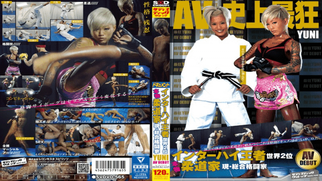 AV Videos SadisticVillage SVDVD-565 Inter-High School Champion: Ranked 2nd In The World - Real Judoka Mixed Martial Arts Master YUNI Porn Debut