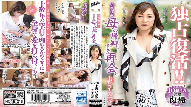 Senta-birejji HONE-213 Hitomi Ueno Exclusive Revival! !Incest Mother Homecoming, And Reunion - Japanese AV Porn