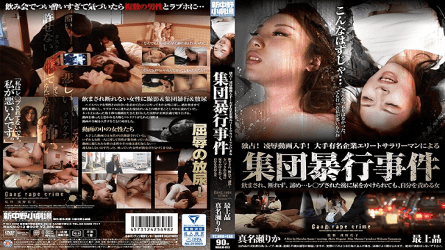 Shinnakano WAKM-013 Exclusive! Torture & Rape Footage! A Gang Rape Commited By Business Man Elites She Was Drugged, Unable To Resist, And Finally Gave Up... After Being Raped, She Was Pissed On, And Still She Blamed Herself Rika Manase, Akira Moga - Japanese AV Porn
