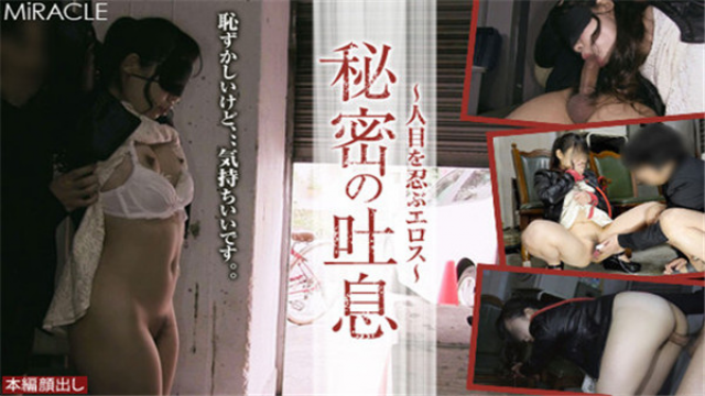 SM Miracle e0838 Mina Eros endure the breath-catching of the secret - Japanese AV Porn