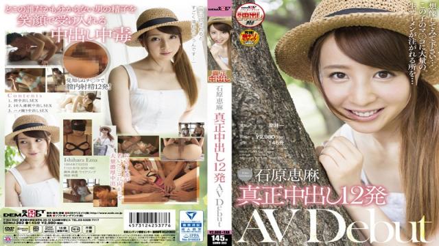 AV Videos SOD Create sdmu-393 Ema Ishihara Genuine Creampie Sex 12 Cum Shots AV Debut