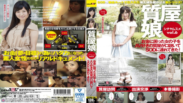 SOD Create sdmu-403 Pawn Shop Girl Vol.6 An AV Loving Pawn Shop Dealer Convinces - Japanese AV Porn