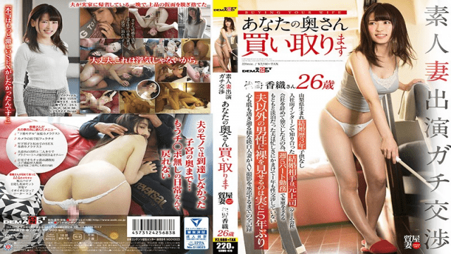 SOD Create SDMU-478 Negotiating With An Amateur Housewife To Appear In An AV Well Buy Your Wife The Pawn Shop Wife vol. 1 - Japanese AV Porn