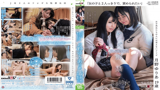 AV Videos SODCreate SDAB-034 I Want To Be Teased By Another Girl, Just The Two Of Us Yuria Mizuno, 19, Lesbian Debut - Lesbian Schoolgirl Plays Yuri Asada, Yuria Tsukino