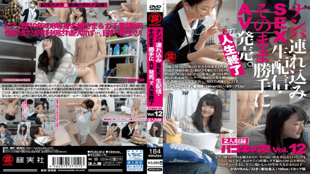Sojitsusha/Mousouzoku PCAS-012 Picking Up Women, Taking Them To A Room And Streaming The SEX Live- Then Selling It As Porn Without Their Permission... Will Ruin Your Life. Sex Streaming vol. 12 - Japanese AV Porn