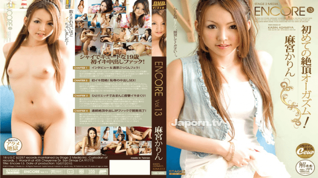 STAGE 2 MEDIA S2M-013 Karin Mamiya Encore Vol.13 - Japanese AV Porn