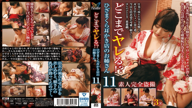 STAR PARADISE SPZ-943 How far Will She Go?? Girl Who I pay To clean My Ears While I put My Head On Her Lap 11 Miko Komine, Mako Ayanami, Sayaka Narimi - Japanese AV Porn