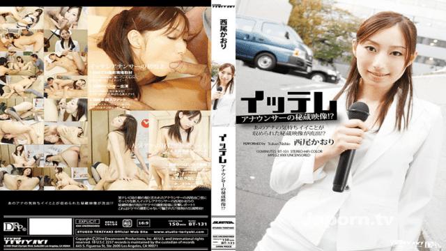 StudioTeriyaki BT-131 Kaori Nishio Coming TV Announcer - Japanese AV Porn