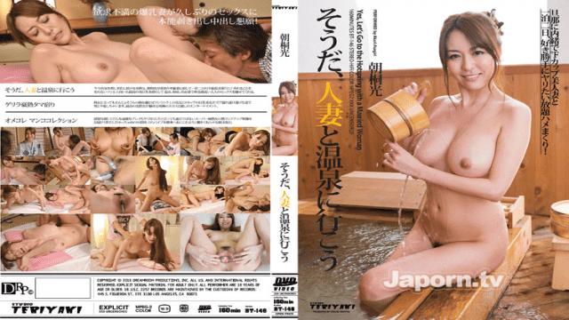 AV Videos StudioTeriyaki BT-146 Akari Asagiri Yes, Let's Go to the Hotspring with a Married Woman