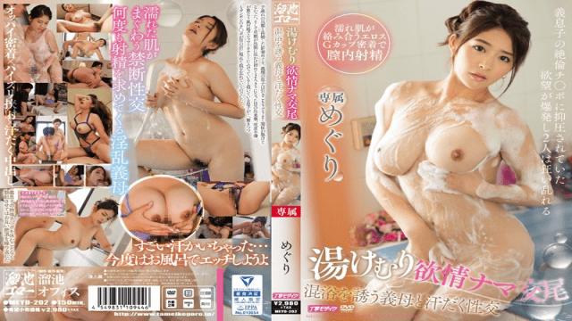 TameikeGoro MEYD-202 Meguri Hot Steamy Lust And Raw Fucking Sex A Stepmom Invites Her Boy To Bathe Together In Sweaty Hot Sex - Japanese AV Porn