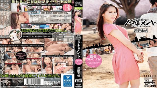 TEPPAN TPPN-151 Miho Tono All Peeping Real Document Private Date Sex - Japanese AV Porn