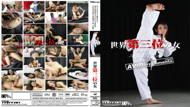 Teriyaki ct-23 Akane Yamano The Woman in The Third Place - Japanese AV Porn