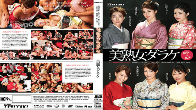 Teriyaki PT-172 All Mature Beauties : Maki Hojo, Ryu Enami, Marina Matsumoto, Reiko Kobayakawa, Akari Asagiri, Ryoko Murakami - Japanese AV Porn